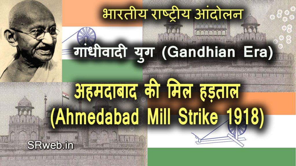 अहमदाबाद की मिल हड़ताल Ahmedabad Mill Strike 1918