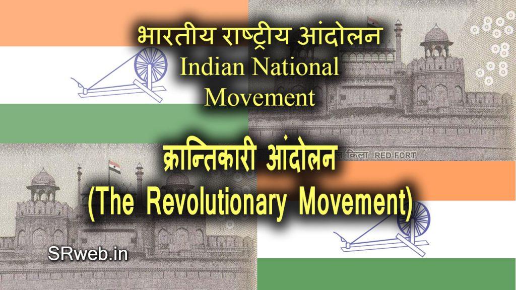 क्रान्तिकारी आंदोलन (The Revolutionary Movement)
