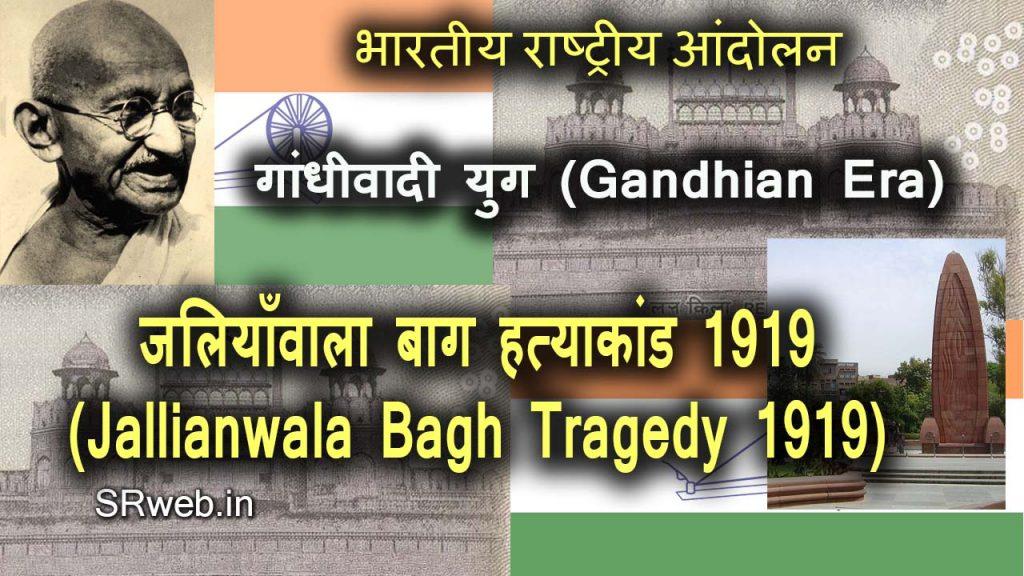 जलियाँवाला बाग हत्याकांड 1919 Jallianwala Bagh Tragedy 1919