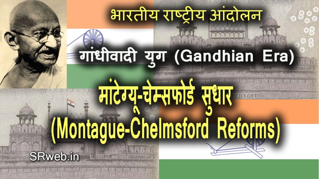 मांटेग्यू-चेम्सफोर्ड सुधार Montague-Chelmsford Reforms in Hindi