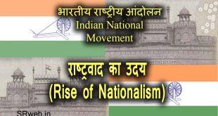 राष्ट्रवाद का उदय Rise of Nationalism