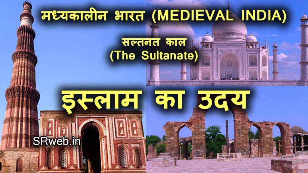 इस्लाम का उदय MEDIEVAL INDIA