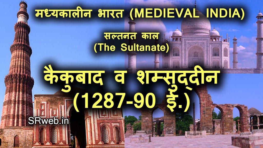 कैकुबाद व शम्सुद्दीन (1287-90 ई.)kaikubad and shamsuddin in Hindi