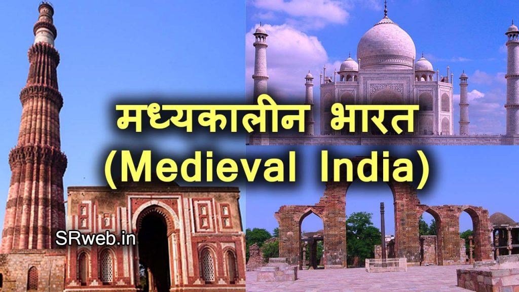 मध्यकालीन भारत Medieval India