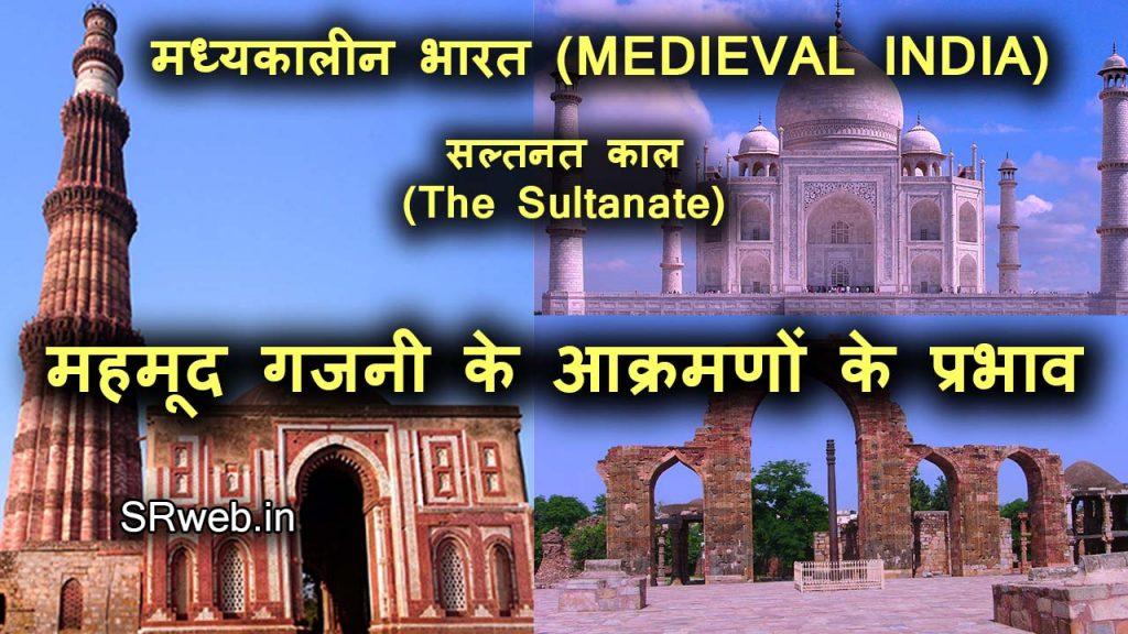 महमूद गजनी (गज़नवी) के आक्रमणों के प्रभाव-मध्यकालीन भारत