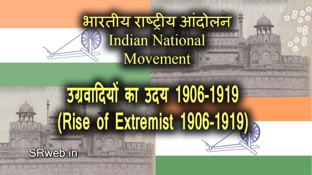 उग्रवादियों का उदय, 1906-1919 (Rise of Extremist, 1906-1919)