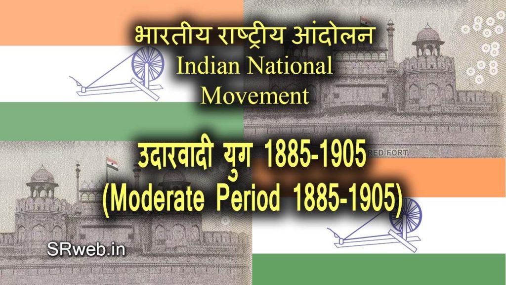 उदारवादी युग 1885-1905 (Moderate Period)