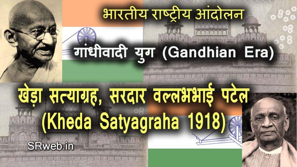 खेड़ा सत्याग्रह, सरदार वल्लभभाई पटेल Kheda Satyagraha 1918