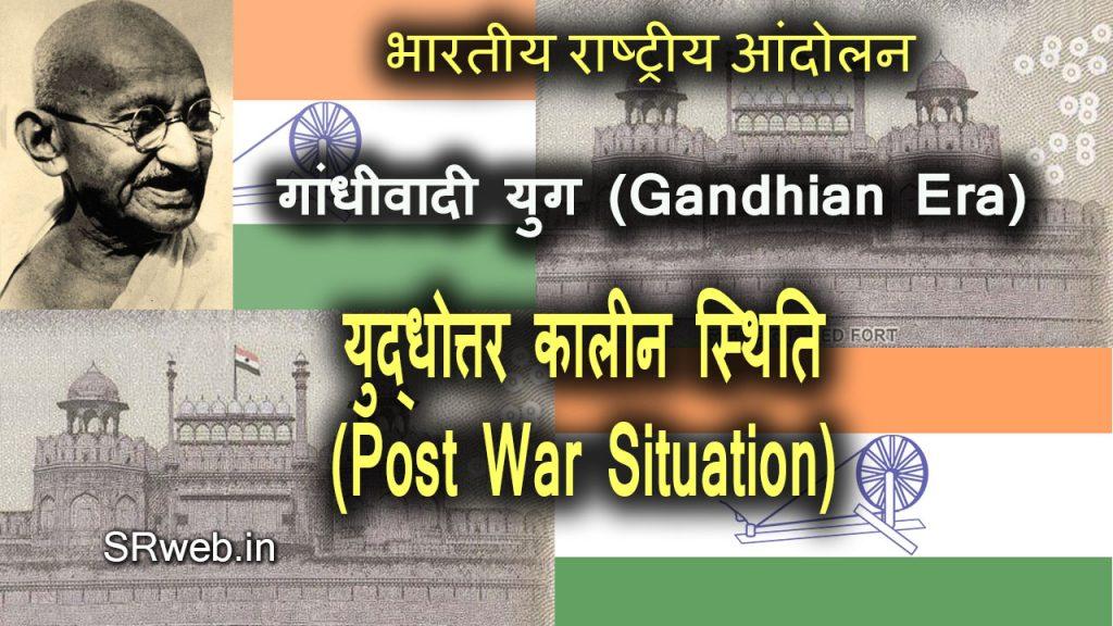 गांधीवादी युग-युद्धोत्तर कालीन स्थिति (Post War Situation)