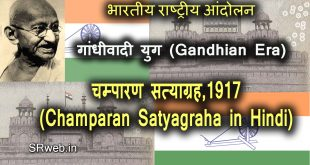 चम्पारण सत्याग्रह,1917 Champaran Satyagraha in Hindi