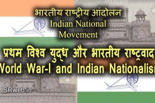 प्रथम विश्व युद्ध और भारतीय राष्ट्रवाद (World War-I & Indian Nationalism)