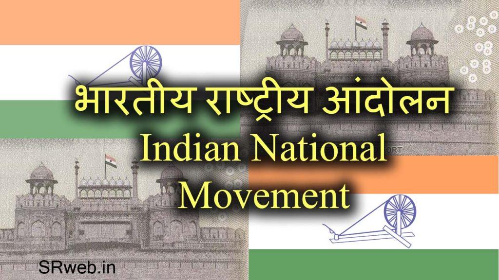 भारतीय राष्ट्रीय आंदोलन Indian National Movement
