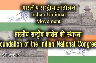 भारतीय राष्ट्रीय कांग्रेस की स्थापना Foundation of the Indian National Congress