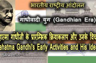 महात्मा गांधीजी के प्रारम्भिक क्रियाकलाप और उनके विचार (Mahatma Gandhi's Early Activities and His Ideas)