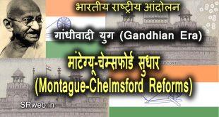 मांटेग्यू-चेम्सफोर्ड सुधार Montague-Chelmsford Reforms in Hindi
