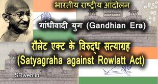 रौलेट एक्ट के विरुद्ध सत्याग्रह Satyagraha against Rowlatt Act