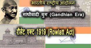 रौलेट एक्ट 1919 (Rowlatt Act)
