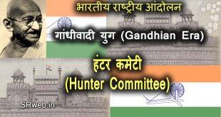 हंटर कमेटी Hunter Committee in Hindi