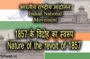 भारतीय राष्ट्रीय आंदोलन-1857 के विद्रोह का स्वरूप Nature of the revolt of 1857