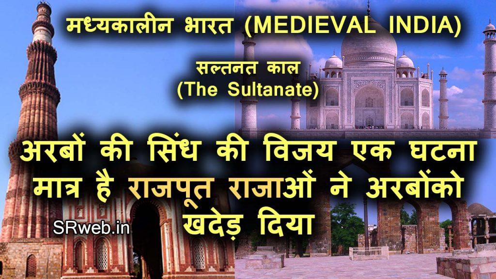 अरबों की सिंध की विजय एक घटना मात्र है MEDIEVAL INDIA