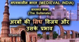 अरबों की सिंध विजय और उसके प्रभाव-मध्यकालीन भारत (MEDIEVAL INDIA)