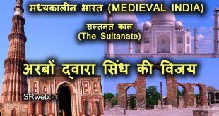 अरबों द्वारा सिंध की विजय MEDIEVAL INDIA