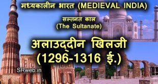 अलाउद्दीन खिलजी का इतिहास (1296-1316 ई.) Alauddin Khilji in Hindi