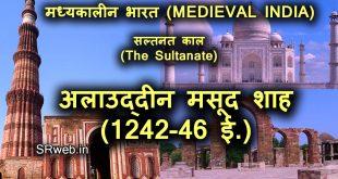 अलाउद्दीन मसूद शाह (1242-46 ई.)Alauddin masud Shah in Hindi