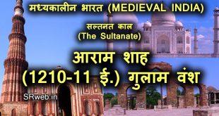 आराम शाह (1210-11 ई.) गुलाम वंश | दिल्ली सल्तनत | मध्यकालीन भारत