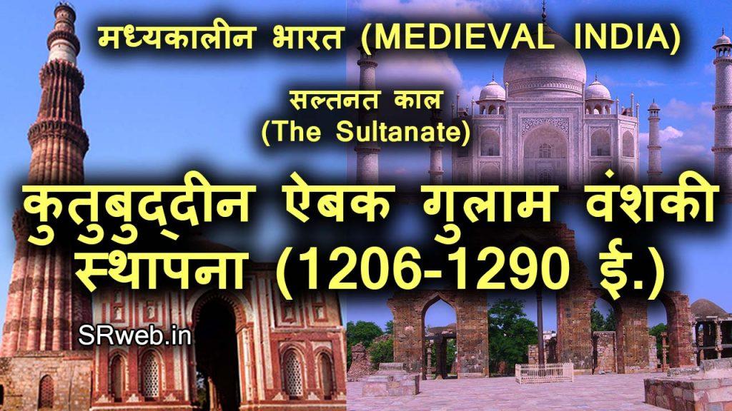 कुतुबुद्दीन ऐबक गुलाम वंश या दास वंशकी स्थापना (1206-1990 ई.)दिल्ली सल्तनत