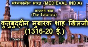 कुतुबुद्दीन मुबारक शाह खिलजी (1316-20 ई.) Qutb Ud Din Mubarak Shah Khilji