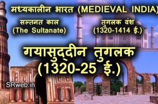 गयासुद्दीन तुगलक या गाजी मलिक (1320-25 ई.) Ghiyath al-Din, Ghiyasuddin Tughlaq or Ghazi Malik