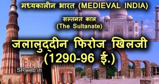 जलालुद्दीन फिरोज खिलजी (1290-96 ई.) खिलजी वंश Jalaluddin firuz Khilji in hindi