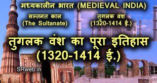 तुगलक वंश का पूरा इतिहास (1320-1414 ई.) Tughlaq Dynasty in HIndi