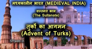तुर्को का आगमन (Advent of Turks) मध्यकालीन भारत (MEDIEVAL INDIA)