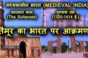 तैमूर का भारत पर आक्रमण Timur invaded India