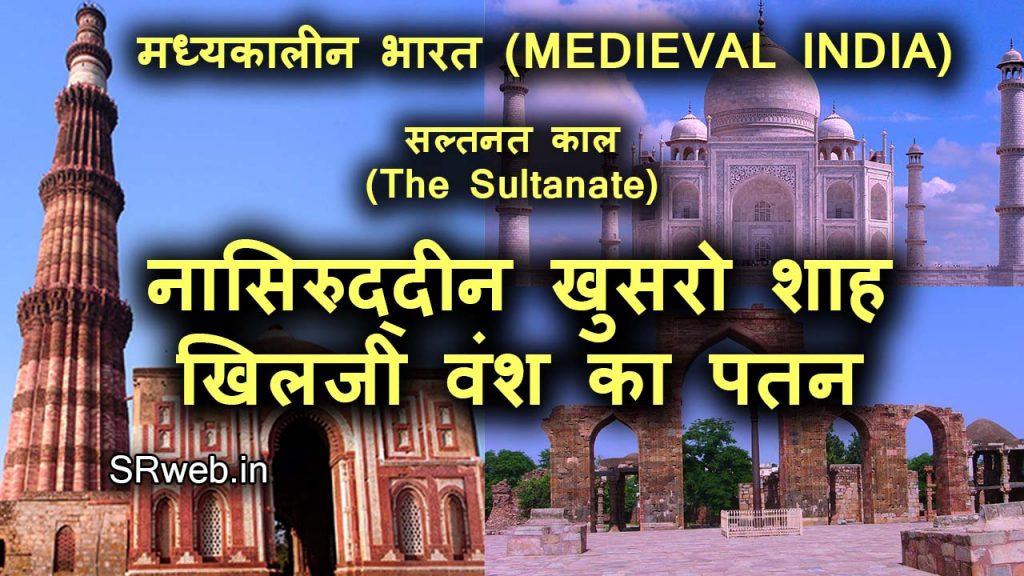 नासिरुद्दीन खुसरो शाह खिलजी वंश का पतन Nasiruddin Khusro Shah