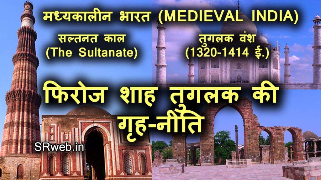 फिरोज शाह तुगलक की गृह-नीति Firuz Shah Tughlaq's Domestic policy