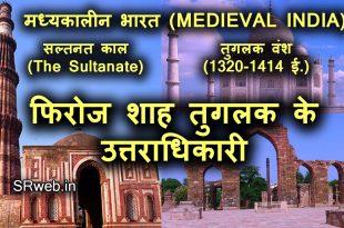 फिरोज शाह तुगलक के उत्तराधिकारी Firoz Shah Tughlaq's successor