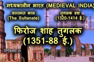 फिरोज शाह तुगलक (1351-88 ई.) Firuz Shah Tughlaq in Hindi