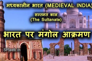 भारत पर मंगोल आक्रमण सल्तनत काल Mongol invasion of India on Sultanate era