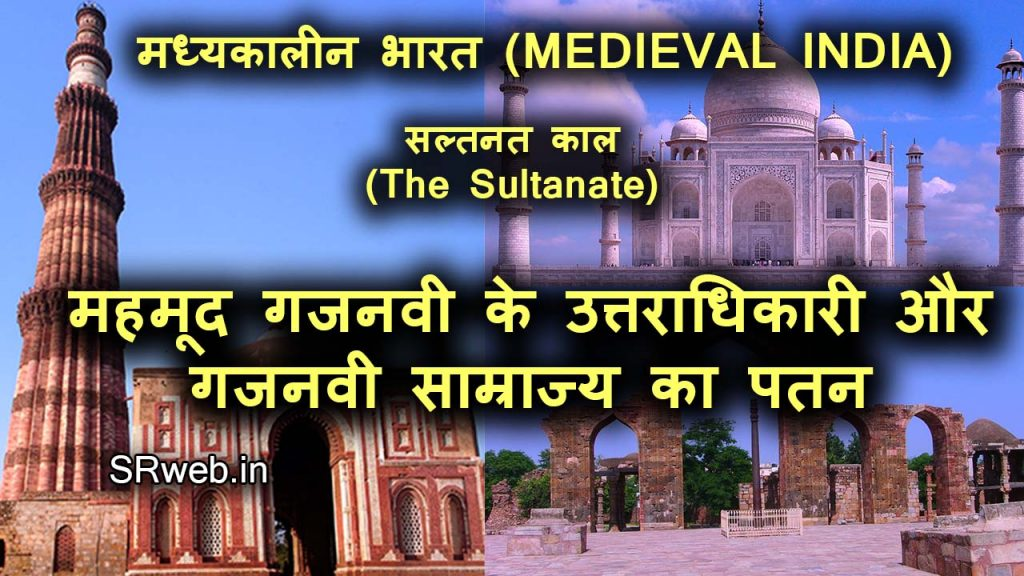 महमूद गजनवी के उत्तराधिकारी और गजनवी साम्राज्य का पतन