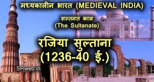 रजिया सुल्ताना (1236-40 ई.) Razia Sultana in hindi