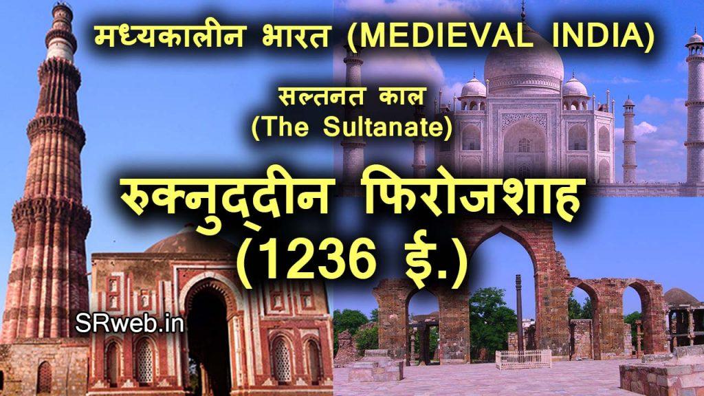 रुक्नुद्दीन फिरोजशाह (1236 ई.)ruknuddin Firoz Shah in hindi