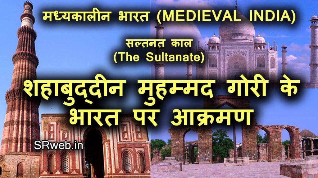 शहाबुद्दीन मुहम्मद गोरी के भारत पर आक्रमण मध्यकालीन भारत (MEDIEVAL INDIA)
