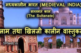 गुलाम तथा खिलजी कालीन वास्तुकला (Ghulam and Khilji period Architecture)