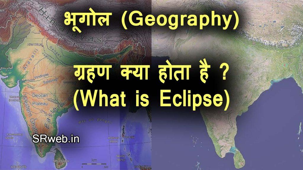 ग्रहण क्या होता है ? चन्द्र ग्रहण,सूर्य ग्रहण ( What is Eclipse)