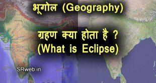ग्रहण क्या होता है ? ( What is Eclipse)
