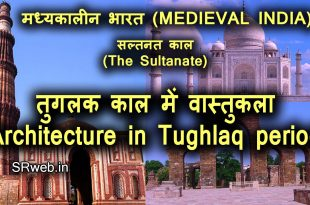 तुगलक काल में वास्तुकला (Architecture in the Tughlaq period)