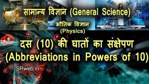 दस (10) की घातों का संक्षेपण (Abbreviations in Powers of 10) भौतिक विज्ञान (Physics)